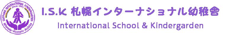 ISK 札幌インターナショナル幼稚舎