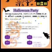 🎃Halloween party in ISK international kids academy🎃