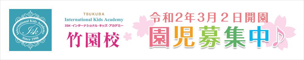 竹園校令和2年3月2日より開園