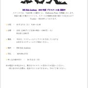 ISK kids academy 2019 pre school 募集‼️ 🎃Halloween party🎃