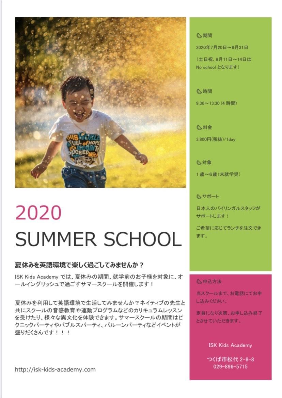 2020 Summer School のお知らせ
